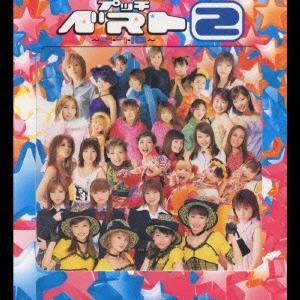 プッチベスト2~三・7・10~