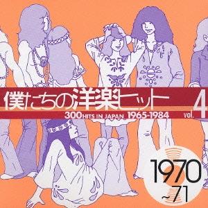 僕たちの洋楽ヒットVol.4(1970~71)