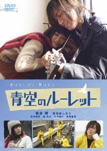 塩谷瞬/青空のルーレット スペシャル・エディション [DABA-0516]