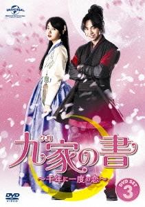 Lee Seung Gi/九家(クガ)の書 ~千年に一度の恋~ DVD SET3 [GNBF-1697]