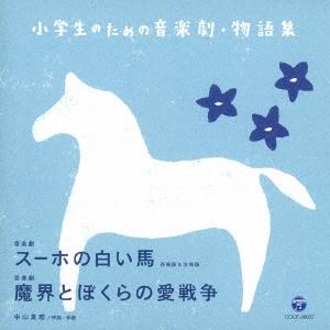 小学生のための音楽劇・物語集 音楽劇 スーホの白い馬/音楽劇 魔界とぼくらの愛戦争