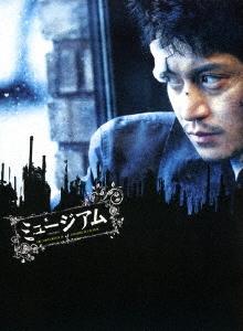 ミュージアム プレミアム・エディション [Blu-ray Disc+2DVD]<初回版> Blu-ray Disc