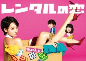 剛力彩芽/レンタルの恋 DVD-BOX[TCED-3524]