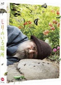 モリのいる場所 [Blu-ray Disc+DVD]<特装限定版> Blu-ray Disc
