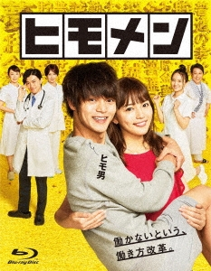 ヒモメン Blu-ray BOX Blu-ray Disc