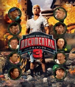 HITOSHI MATSUMOTO Presents ドキュメンタル シーズン3 Blu-ray Disc