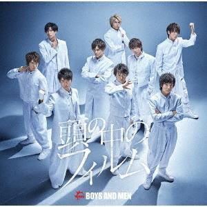 BOYS AND MEN/頭の中のフィルム [CD+DVD]<初回限定盤A>[UICV-9307]