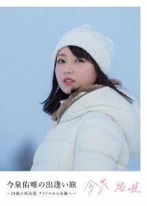 今泉佑唯/今泉佑唯の出逢い旅 〜20歳の再出発 アイドルから女優へ〜<初回仕様>[AVBD-92812X]