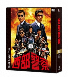 西部警察 40th Anniversary Vol.3 DVD