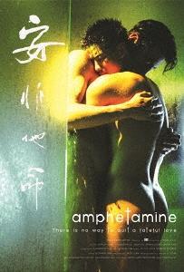 アンフェタミン DVD