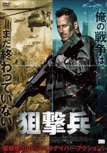 狙撃兵 DVD
