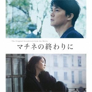 映画「マチネの終わりに」オリジナル・サウンドトラック CD