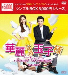華麗なる玉子様〜スイートリベンジ DVD-BOX1 DVD