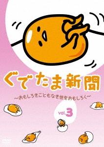 ぐでたま新聞 ~おもしろきこともなき世をおもしろく~ Vol.3 DVD