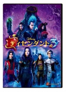 ディセンダント3 DVD