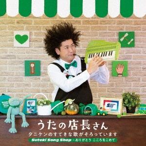 うたの店長さん タニケンのすてきな歌がそろっています Suteki Song Shop~ありがとう こころをこめて CD