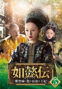 dショッピング  如懿伝~紫禁城に散る宿命の王妃~ DVD-SET5 DVD ...