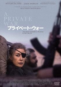 プライベート・ウォー DVD