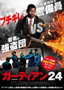 ガーディアン24 DVD