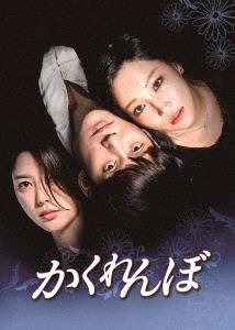 かくれんぼ DVD-BOX 2 DVD