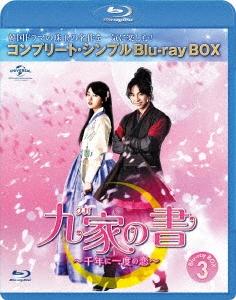 九家(クガ)の書 ~千年に一度の恋~ BOX3 <コンプリート・シンプルBlu-ray BOX> [3Blu-ray Disc+DVD]< Blu-ray Disc