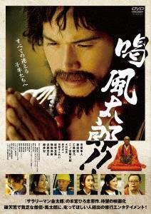 喝 風太郎!! DVD
