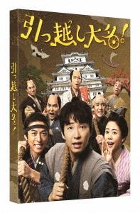 引っ越し大名! 豪華版 [Blu-ray Disc+DVD]<初回限定生産版> Blu-ray Disc