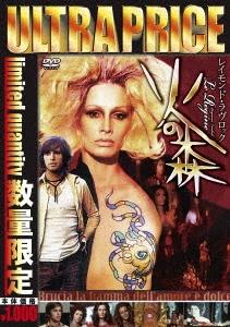 火の森<数量限定ウルトラプライス版> DVD