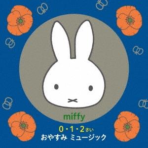 ミッフィー 0・1・2さい おやすみ ミュージック~オルゴールとギターの心おちつく音楽で赤ちゃんもママも一 CD