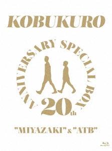 "20TH ANNIVERSARY SPECIAL BOX ""MIYAZAKI"" & ""ATB"" [3Blu-ray Disc+メモリアルフォトブック]<完全 Blu-ray Disc"