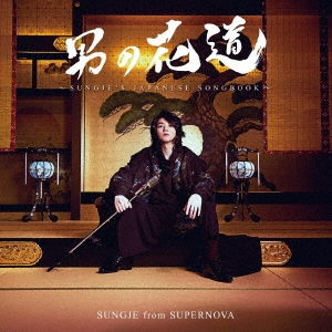 男の花道~SUNGJE'S JAPANESE SONGBOOK~<通常盤> CD