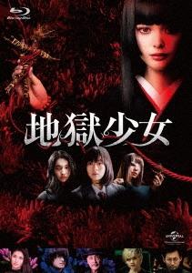 地獄少女 Blu-ray Disc