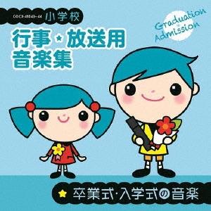 小学校 行事・放送用音楽集 卒業式・入学式の音楽 CD
