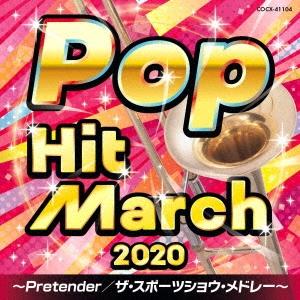 2020 ポップ・ヒット・マーチ 〜Pretender/ザ・スポーツショウ・メドレー〜 CD