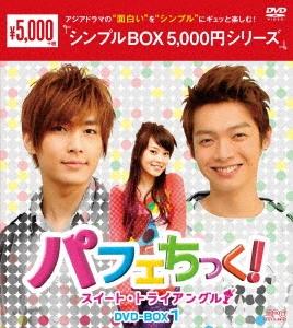 パフェちっく!~スイート・トライアングル~ DVD-BOX1 DVD