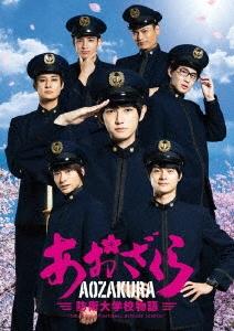 ドラマ「あおざくら 防衛大学校物語」 Blu-rayBOX [2Blu-ray Disc+DVD] Blu-ray Disc
