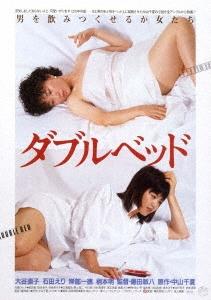 ダブルベッド Blu-ray Disc