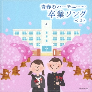 青春のハーモニー〜卒業ソング ベスト CD