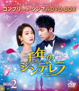 千年のシンデレラ~Love in the Moonlight~ BOX2<コンプリート・シンプルDVD-BOX><期間限定生産版> DVD
