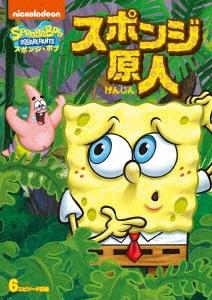 スポンジ・ボブ スポンジ原人 DVD