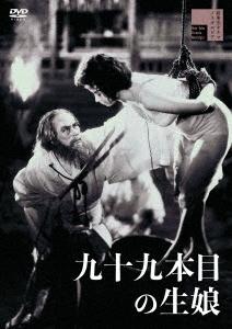 九十九本目の生娘 DVD