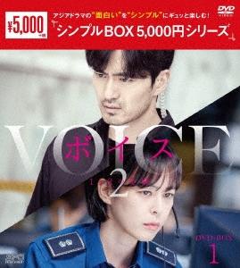 ボイス2~112の奇跡~ DVD-BOX1