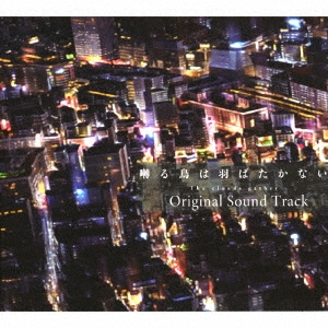 H ZETTRIO/囀る鳥は羽ばたかない The clouds gather Original Sound Track[FBAC-116]