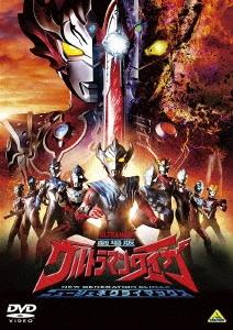 劇場版ウルトラマンタイガ ニュージェネクライマックス DVD