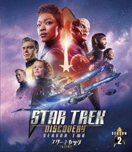 スター・トレック:ディスカバリー シーズン2<トク選BOX> DVD