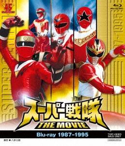 長石多可男/スーパー戦隊 THE MOVIE 1987-1995[BUTD03903]