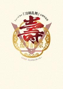 ミュージカル『刀剣乱舞』 五周年記念 壽 乱舞音曲祭<初回限定盤> DVD