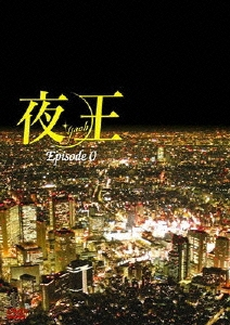 松岡昌宏/【ワケあり特価】夜王 Episode0[BBBJ-6476W]