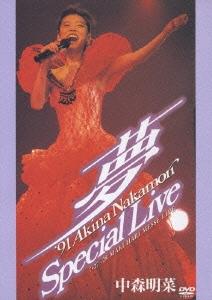 ~夢~ '91 AKINA NAKAMORI Special Live DVD