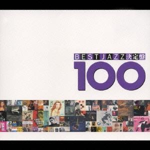 ベスト・ジャズ決定盤 100